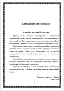 Благодарственное письмо директору школы - пример текста и шаблон